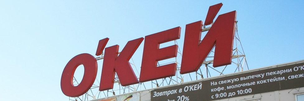 Изображение ОКЕЙ 2