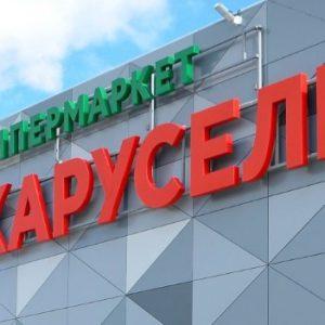 Изображение гипермаркет Карусель 3