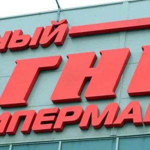 Изображение гипермаркет магнит 7