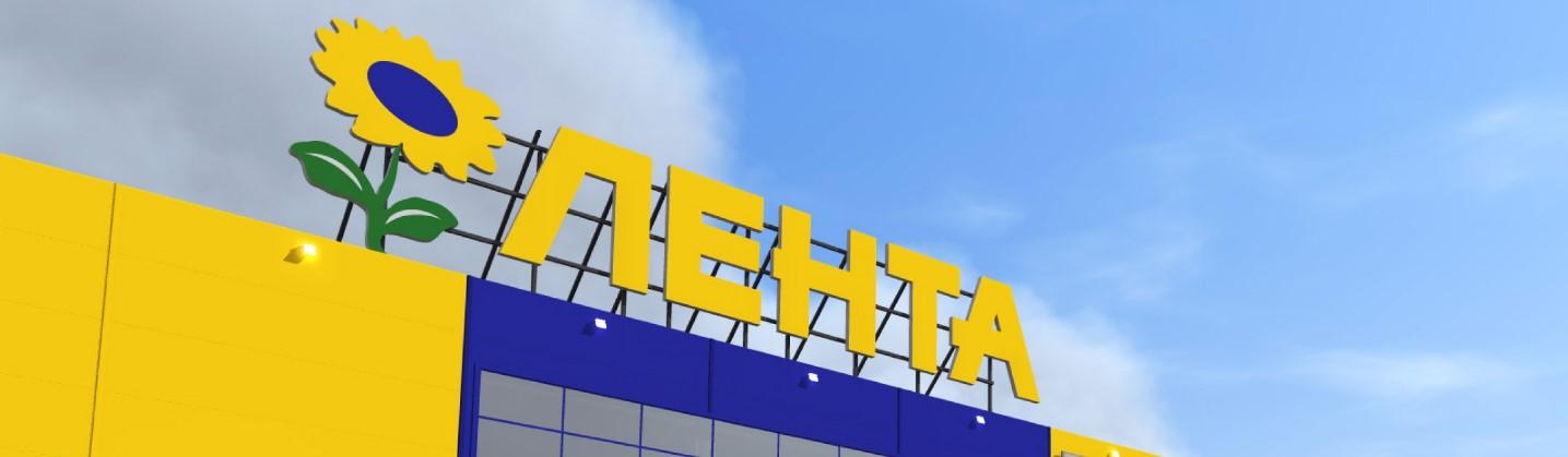 Изображение супермаркет Лента 2