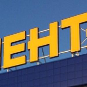Изображение гипермаркет Лента 3
