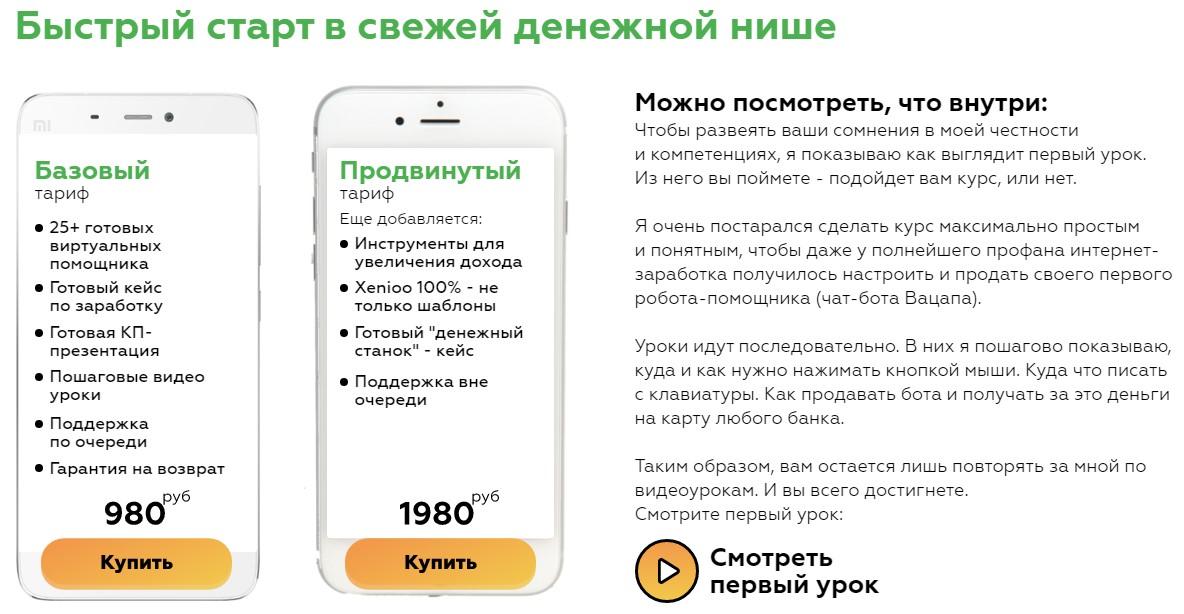 WhatsApp Money Александра Глухаря 1