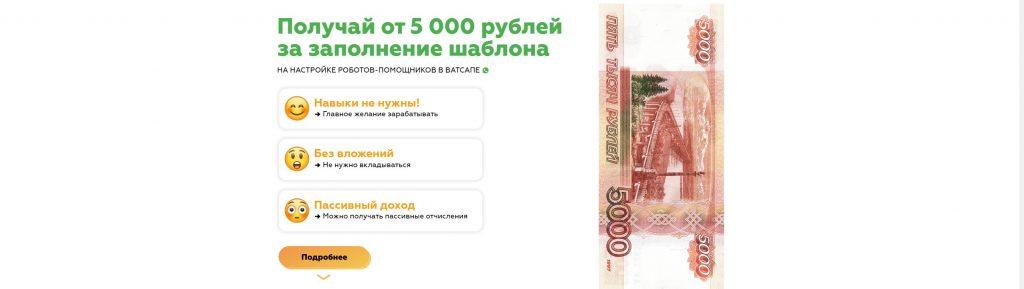 WhatsApp Money Александра Глухаря 2