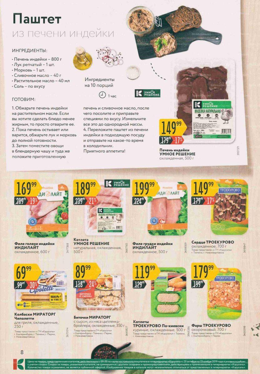Каталог гипермаркетов «КАРУСЕЛЬ» 31.10.-13.11.2019 стр.8