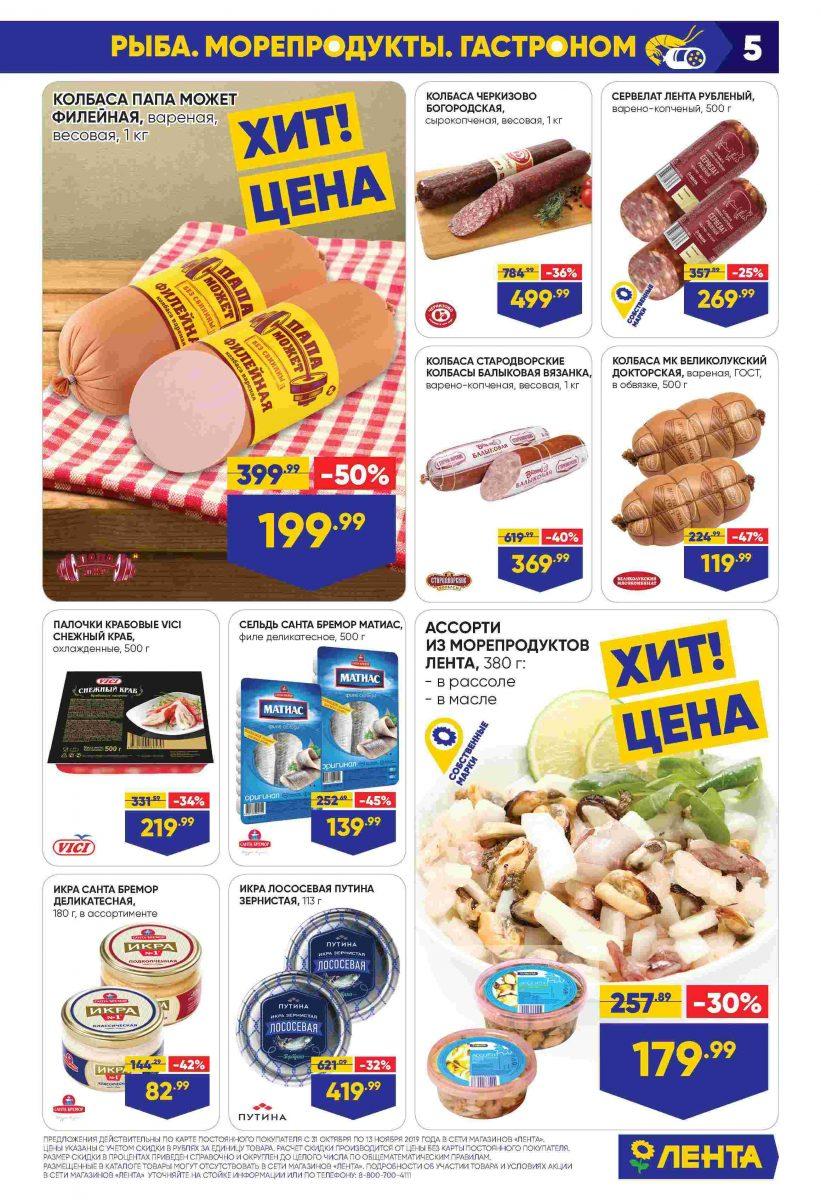 Каталог гипермаркетов «ЛЕНТА» 31.10.-13.11.2019 стр. - 0005