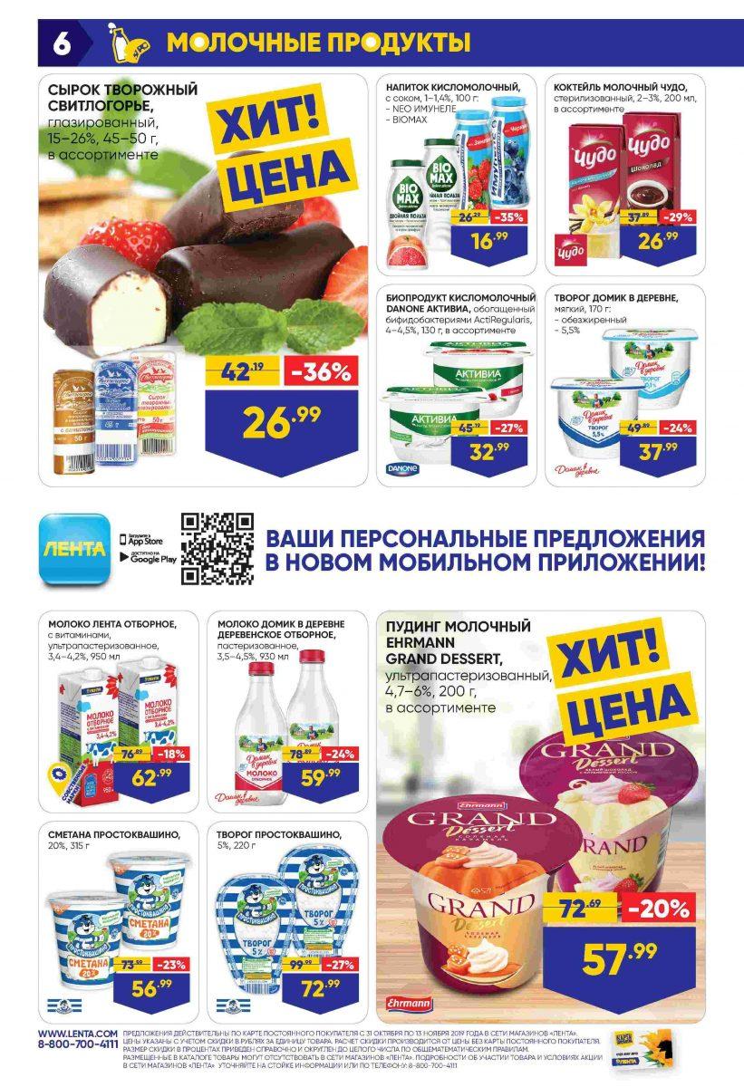 Каталог гипермаркетов «ЛЕНТА» 31.10.-13.11.2019 стр. - 0006