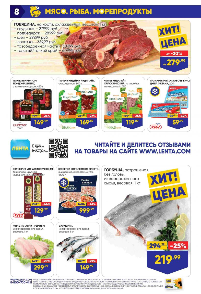 Каталог гипермаркетов «ЛЕНТА» 31.10.-13.11.2019 стр. - 0008