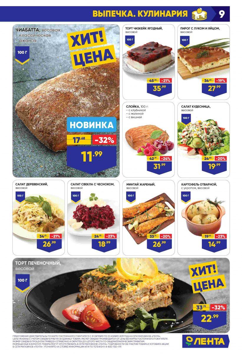 Каталог гипермаркетов «ЛЕНТА» 31.10.-13.11.2019 стр. - 0009