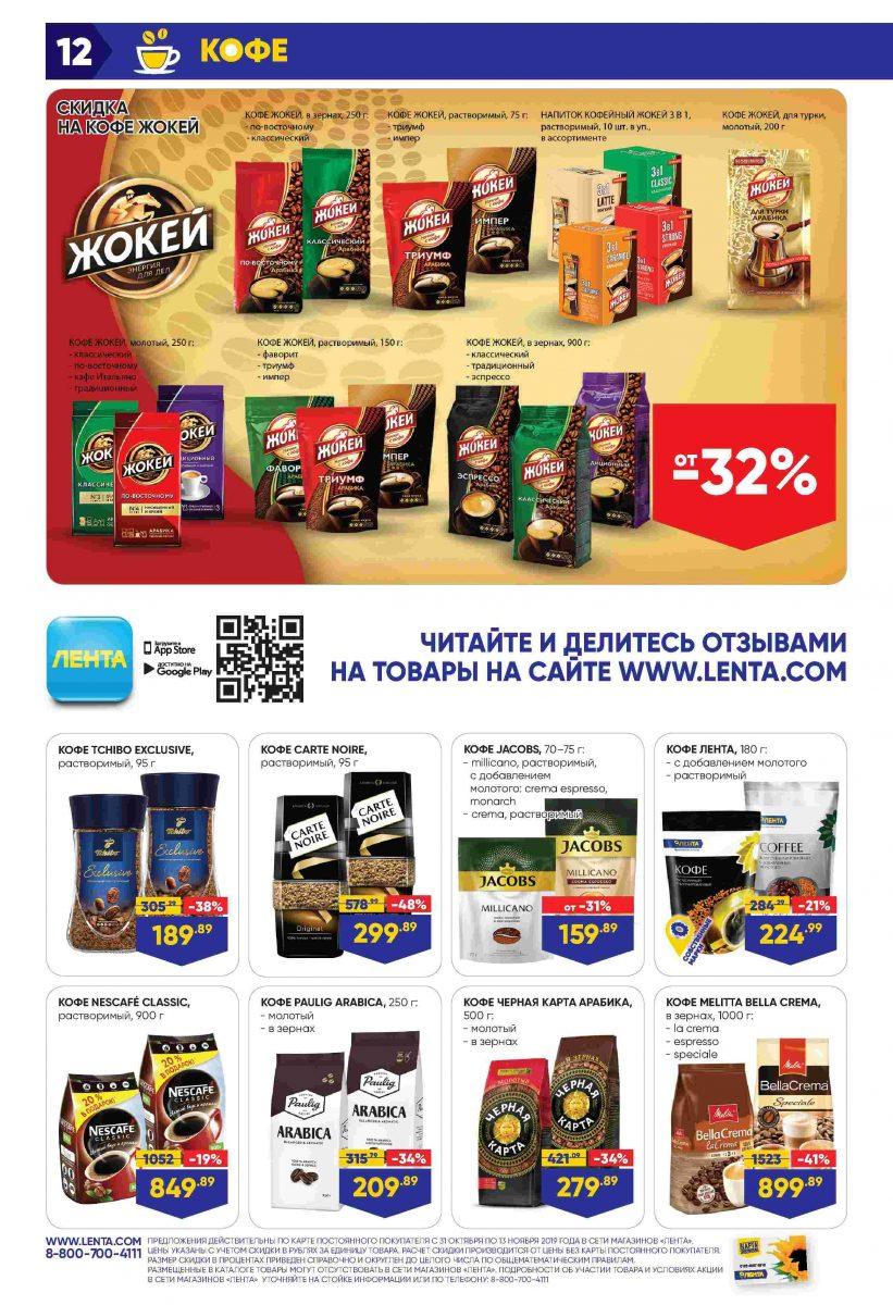 Каталог гипермаркетов «ЛЕНТА» 31.10.-13.11.2019 стр. - 0012