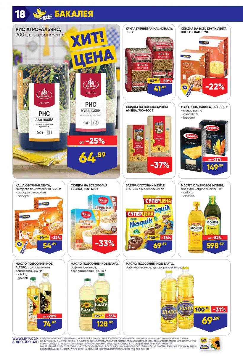 Каталог гипермаркетов «ЛЕНТА» 31.10.-13.11.2019 стр. - 0018