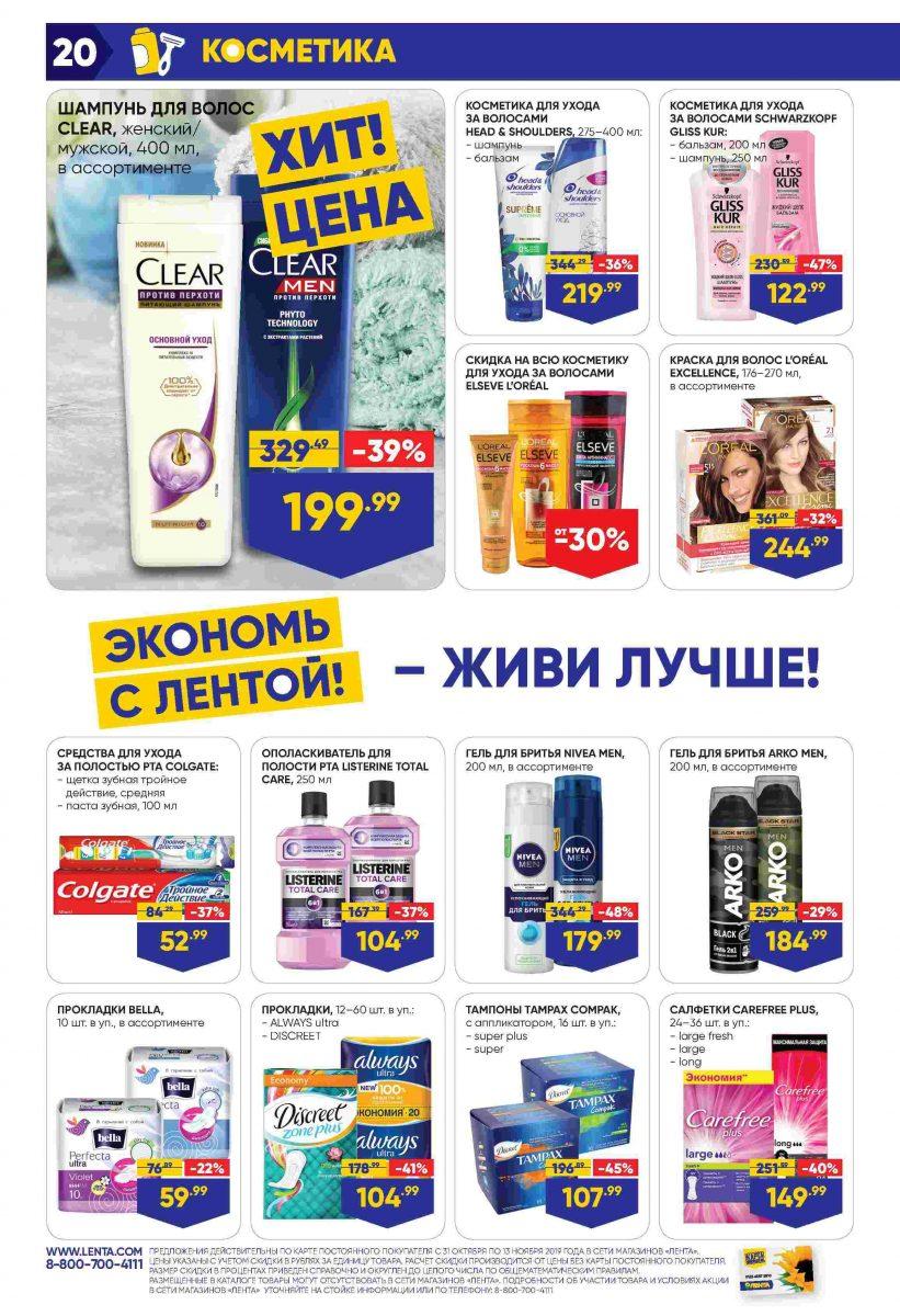 Каталог гипермаркетов «ЛЕНТА» 31.10.-13.11.2019 стр. - 0020