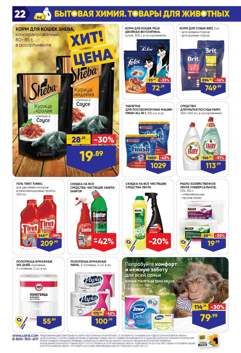 Каталог гипермаркетов «ЛЕНТА» 31.10.-13.11.2019 стр. - 0022