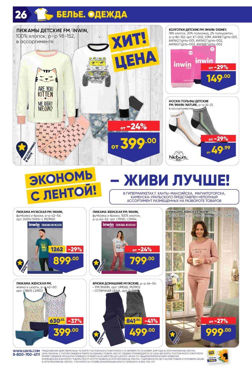 Каталог гипермаркетов «ЛЕНТА» 31.10.-13.11.2019 стр. - 0026