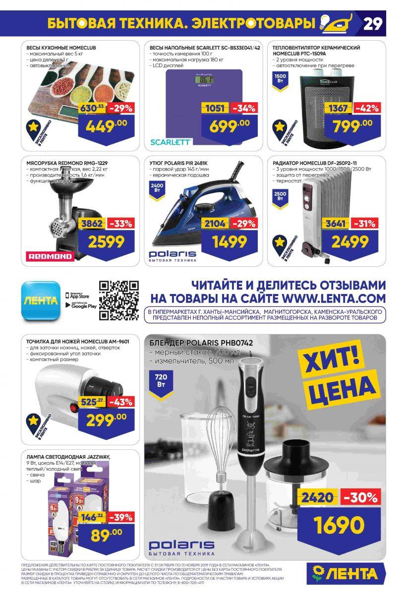 Каталог гипермаркетов «ЛЕНТА» 31.10.-13.11.2019 стр. - 0029