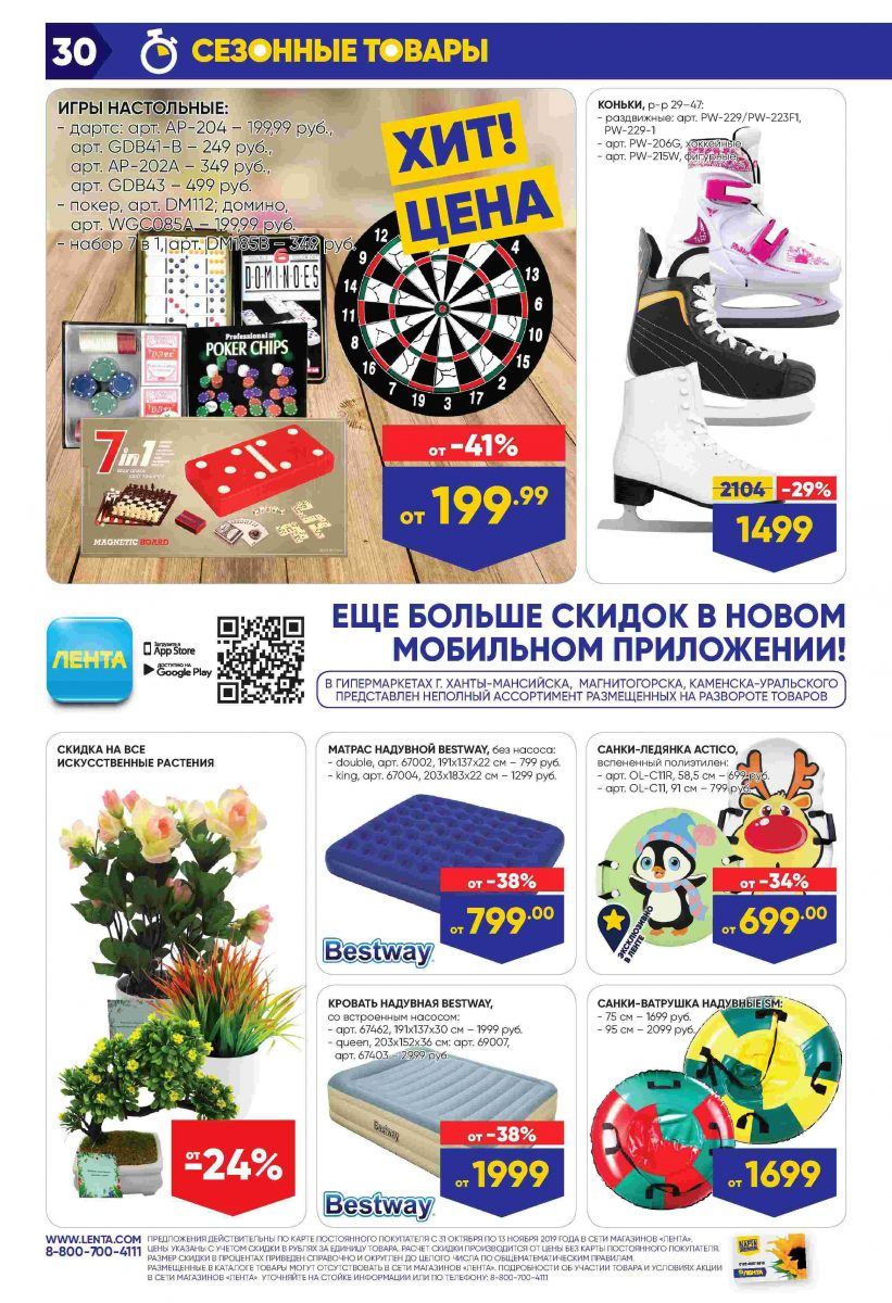 Каталог гипермаркетов «ЛЕНТА» 31.10.-13.11.2019 стр. - 0030