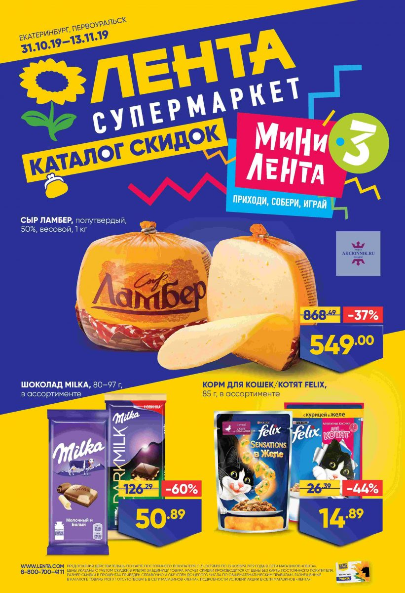Каталог супермаркетов «ЛЕНТА» 31.10.-13.11.2019 стр. - 0001