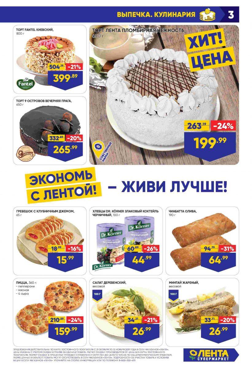 Каталог супермаркетов «ЛЕНТА» 31.10.-13.11.2019 стр. - 0003