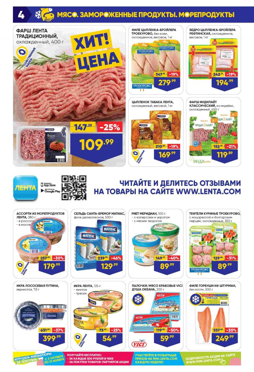 Каталог супермаркетов «ЛЕНТА» 31.10.-13.11.2019 стр. - 0004