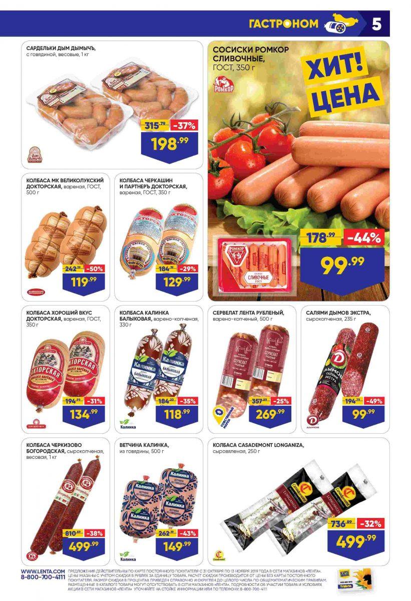 Каталог супермаркетов «ЛЕНТА» 31.10.-13.11.2019 стр. - 0005