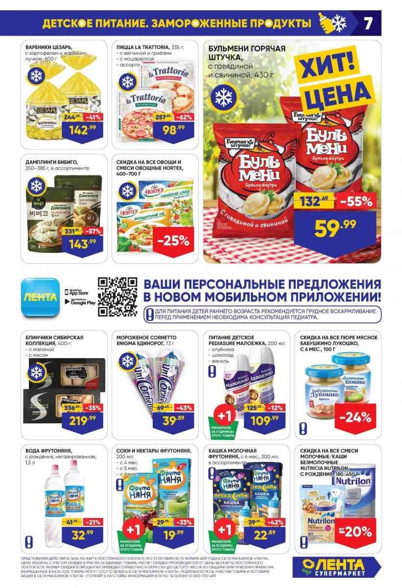 Каталог супермаркетов «ЛЕНТА» 31.10.-13.11.2019 стр. - 0007