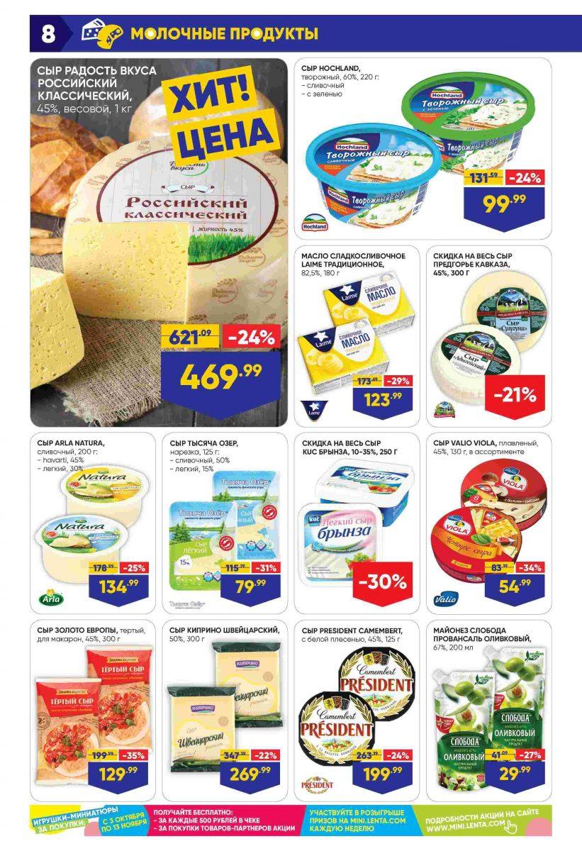 Каталог супермаркетов «ЛЕНТА» 31.10.-13.11.2019 стр. - 0008