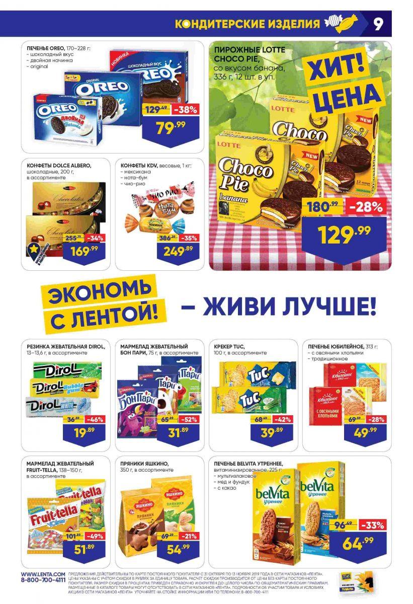 Каталог супермаркетов «ЛЕНТА» 31.10.-13.11.2019 стр. - 0009