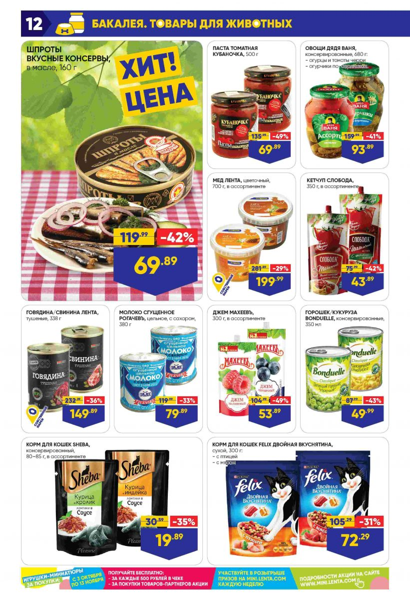 Каталог супермаркетов «ЛЕНТА» 31.10.-13.11.2019 стр. - 0012