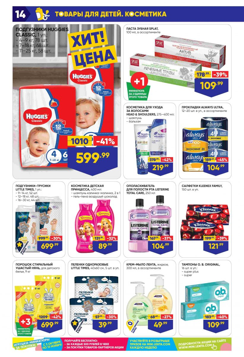 Каталог супермаркетов «ЛЕНТА» 31.10.-13.11.2019 стр. - 0014