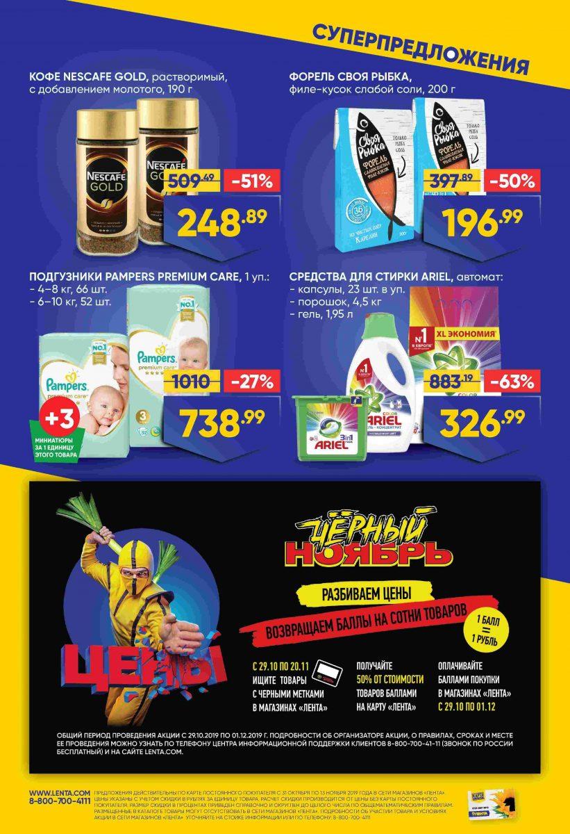 Каталог супермаркетов «ЛЕНТА» 31.10.-13.11.2019 стр. - 0016