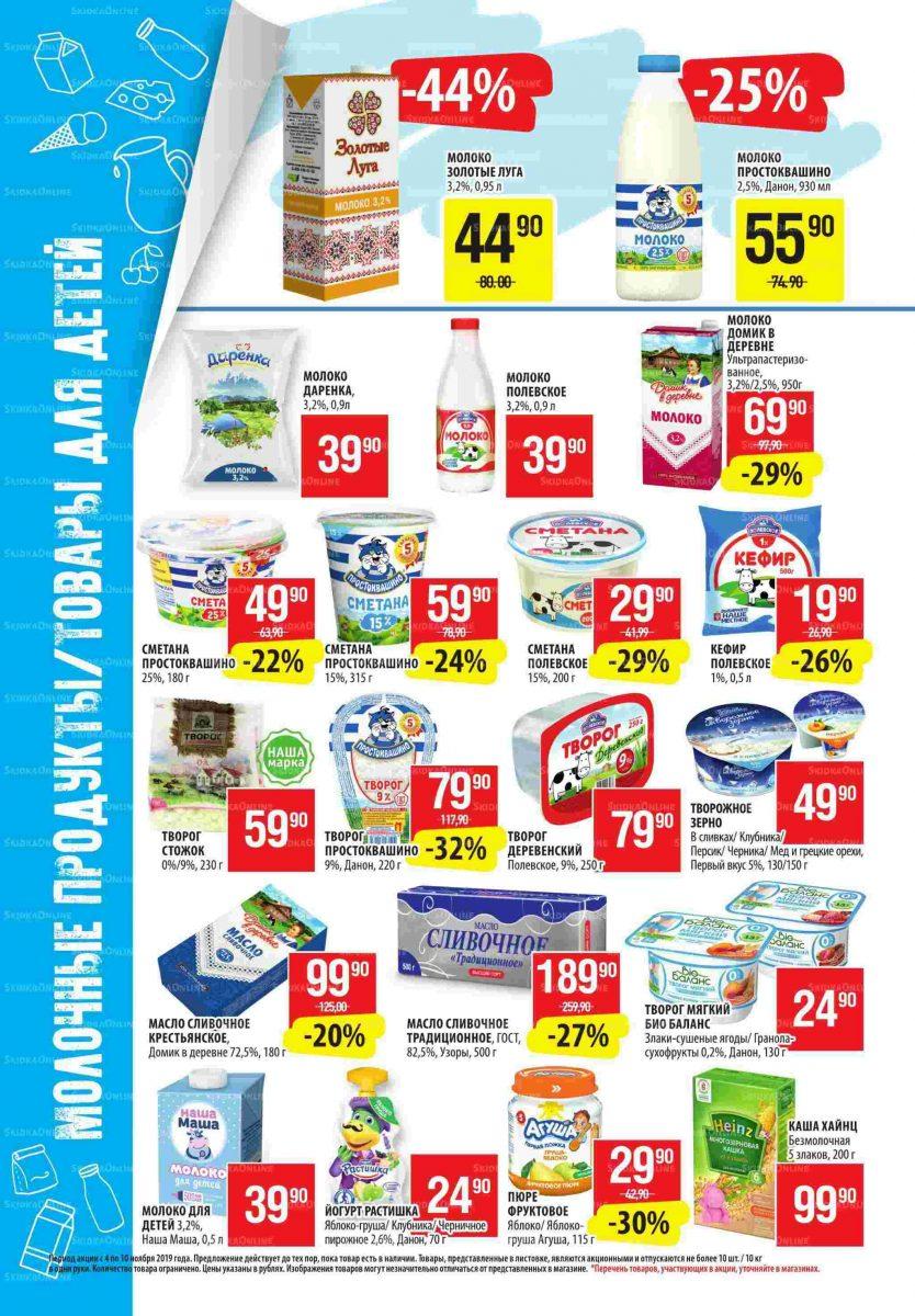 Еженедельный каталог гипермаркетов «РАЙТ» 04-10.11.2019 стр.10