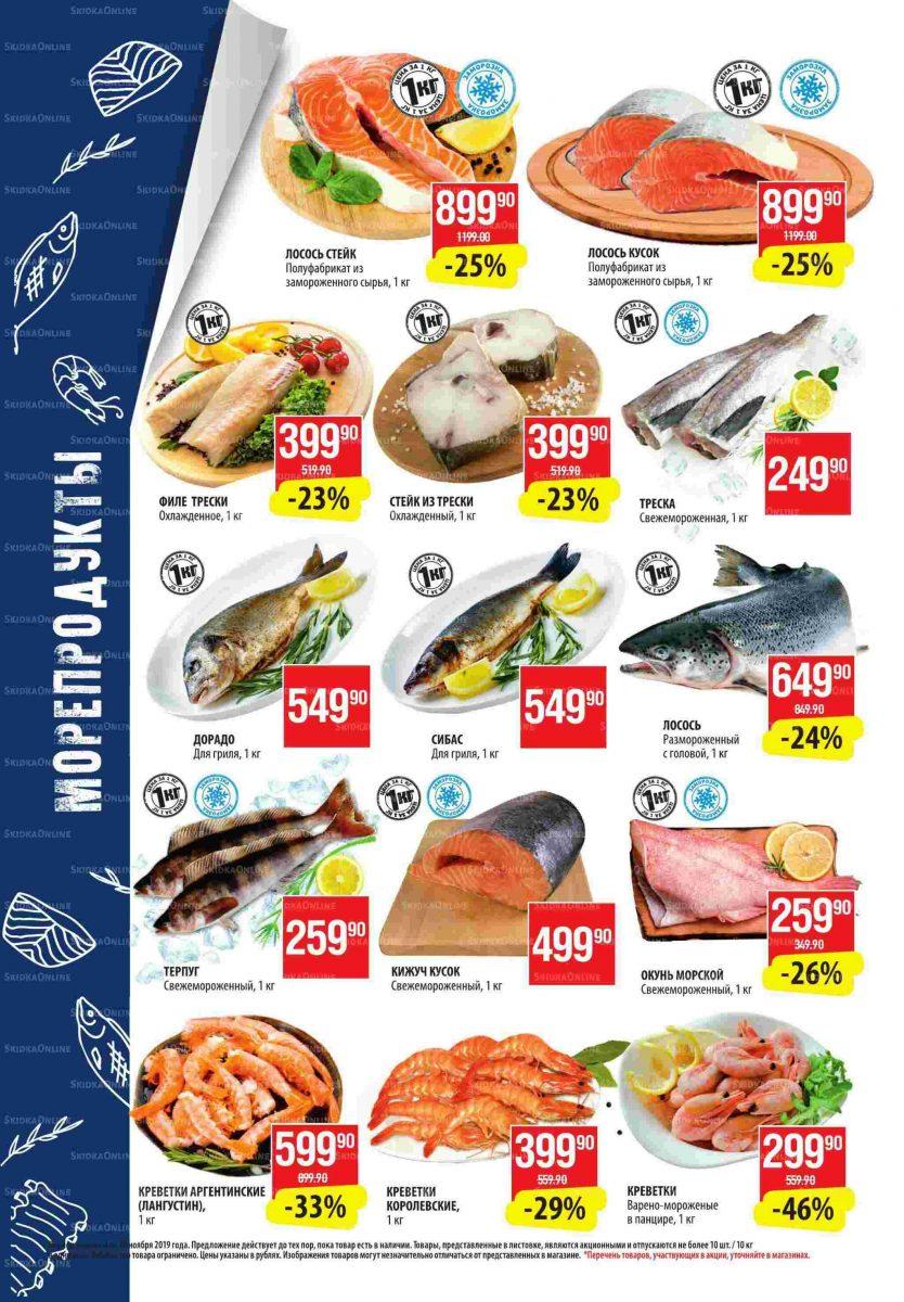 Еженедельный каталог гипермаркетов «РАЙТ» 04-10.11.2019 стр.14