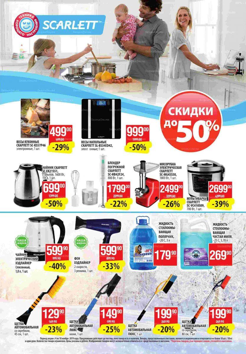 Еженедельный каталог гипермаркетов «РАЙТ» 04-10.11.2019 стр.25