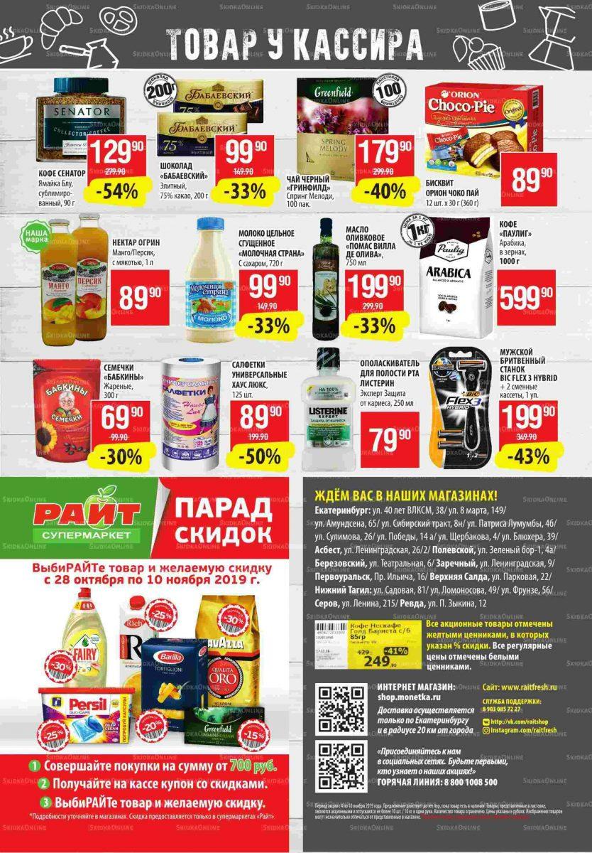 Еженедельный каталог гипермаркетов «РАЙТ» 04-10.11.2019 стр.28