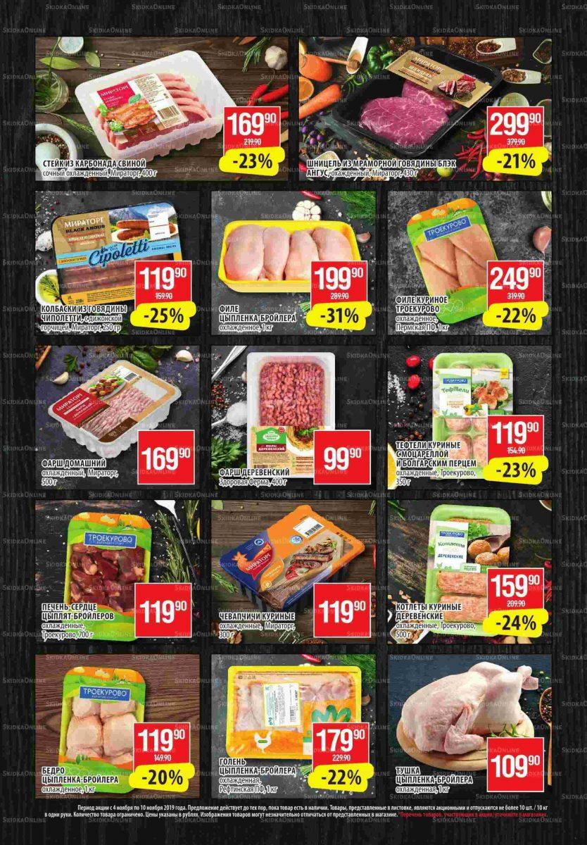 Еженедельный каталог гипермаркетов «РАЙТ» 04-10.11.2019 стр.5