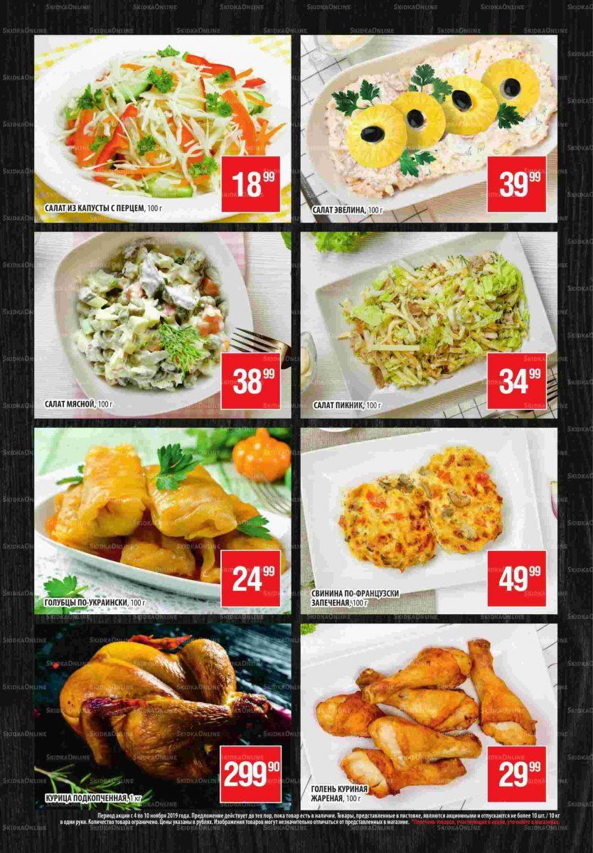Еженедельный каталог гипермаркетов «РАЙТ» 04-10.11.2019 стр.7