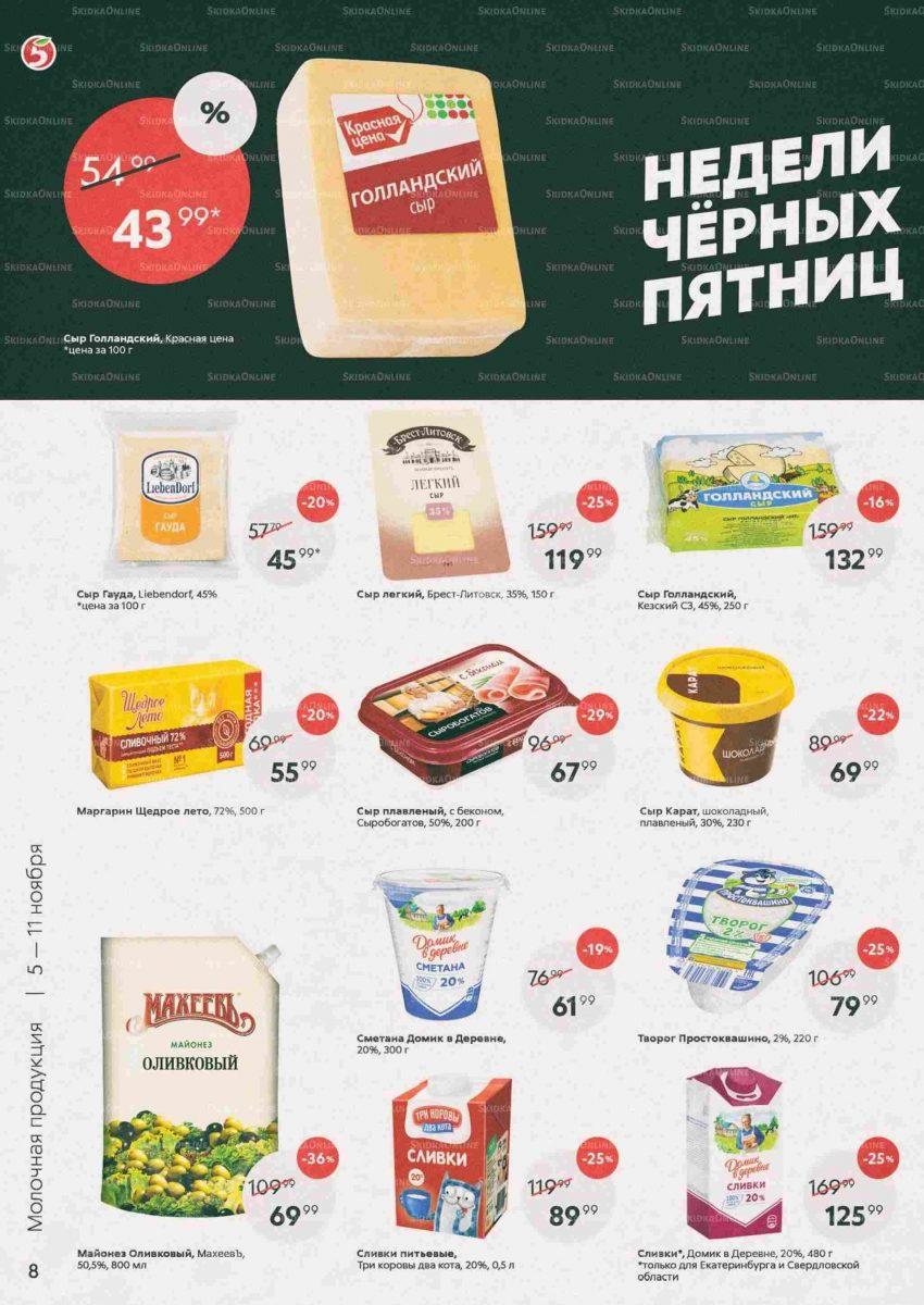 Еженедельный каталог магазинов «ПЯТЕРОЧКА» 05-11.11.2019 стр.8