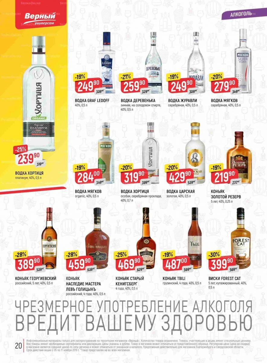 Еженедельный каталог магазинов «ВЕРНЫЙ» 05-11.11.2019 стр.20