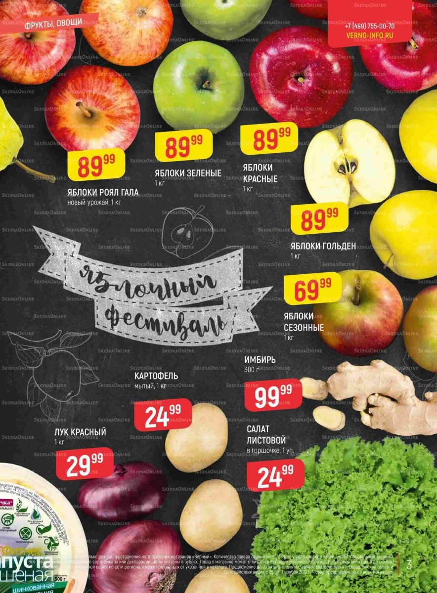 Еженедельный каталог магазинов «ВЕРНЫЙ» 05-11.11.2019 стр.3
