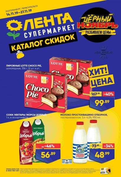 Каталог супермаркетов «ЛЕНТА» 14-27.11.2019 стр. - 0001