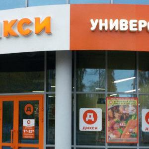 Изображение Дикси на сайте Акционник.ру