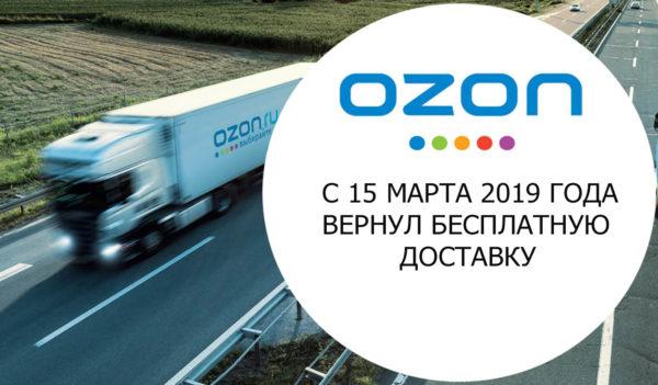 Изображение OZON вернул бесплатную доставку