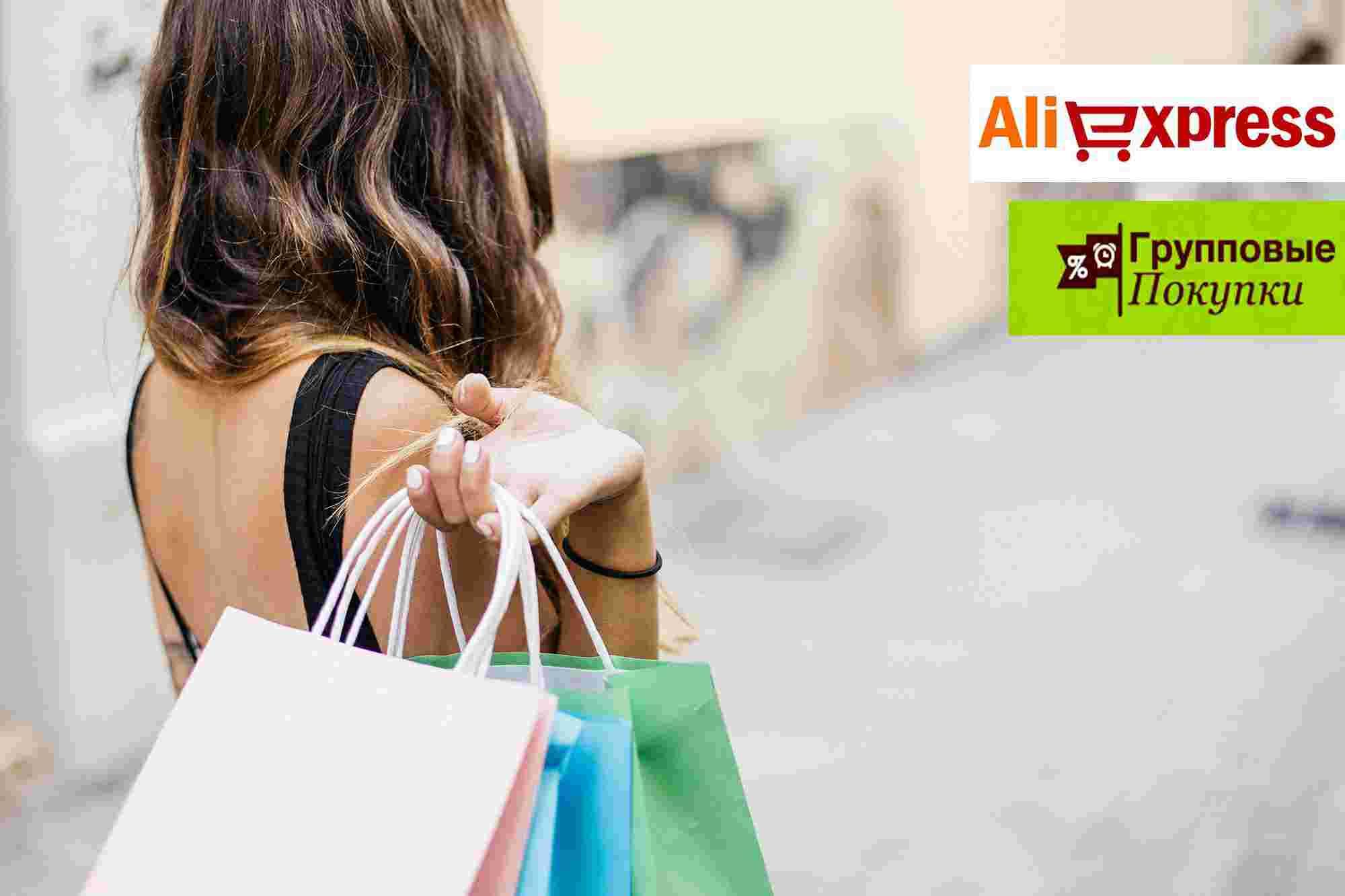 Изображение для статьи групповые покупки Алиэспресс