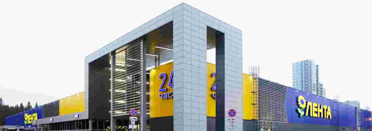 Изображение гипермаркет Лента
