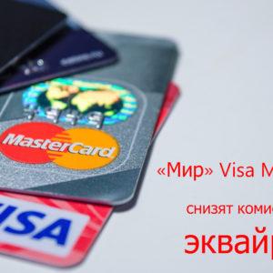 Изображение к статье «Мир», Visa и Mastercard снизят комиссию за эквайринг