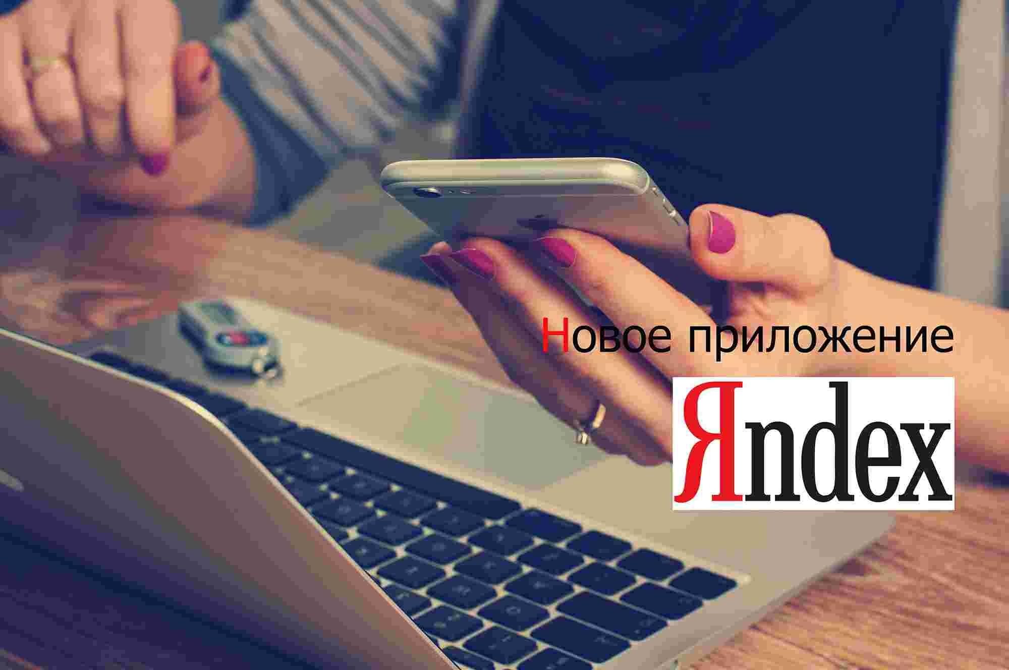Изображение новое приложение Яндекс