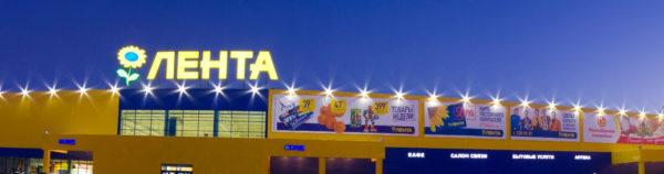 Изображение супермаркет Лента