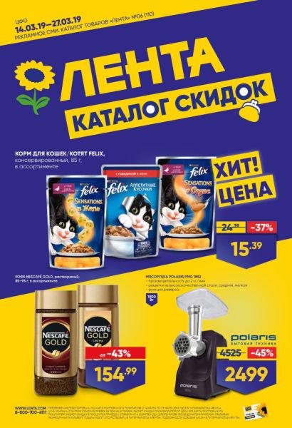 Каталог Лента гипермаркет 14-27.03.2019 стр. - 0001 - 0001