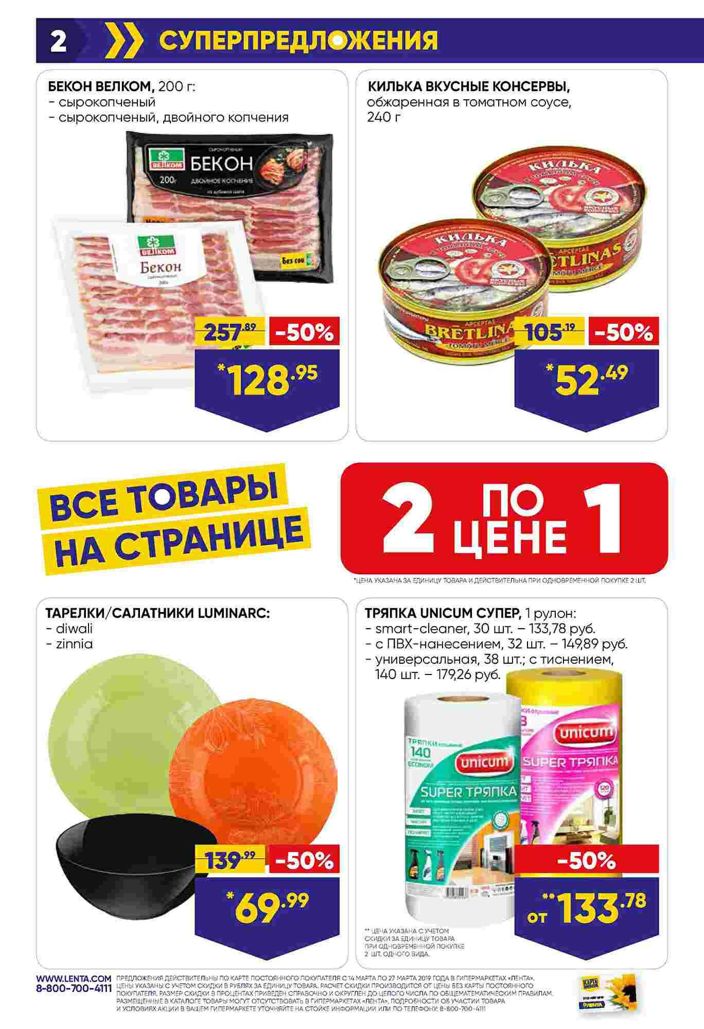 Каталог Лента гипермаркет 14-27.03.2019 стр. - 0001 - 0002