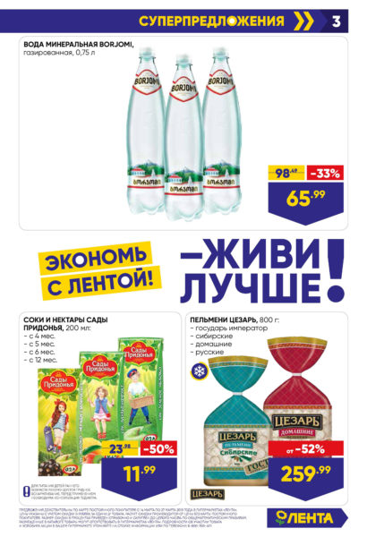 Каталог Лента гипермаркет 14-27.03.2019 стр. - 0001 - 0003