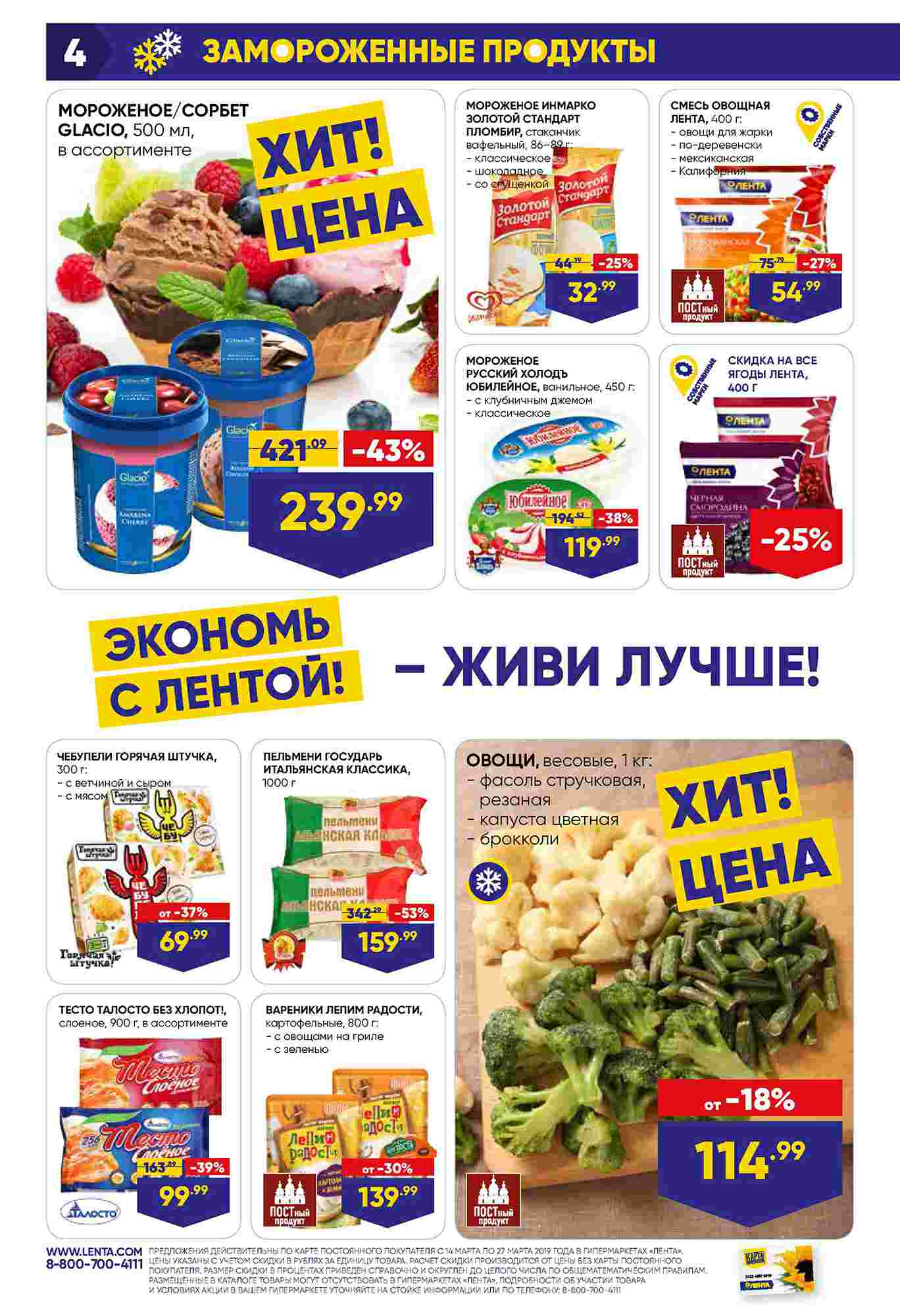Каталог Лента гипермаркет 14-27.03.2019 стр. - 0001 - 0004